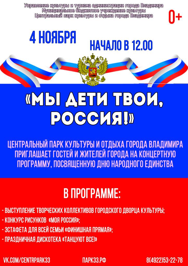<center> Концертная программа «Мы дети твои, Россия!»<center>