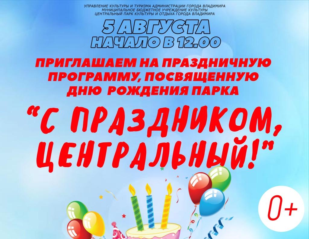 <center>С праздником, Центральный!<center>