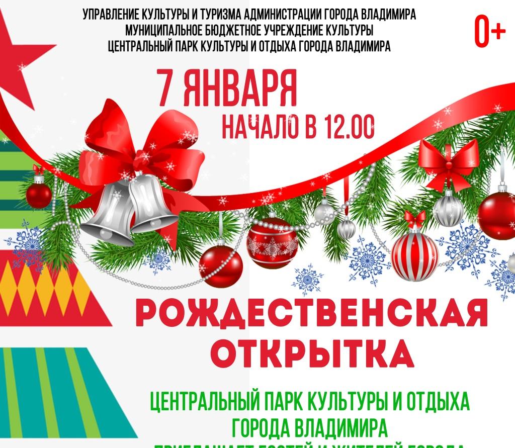 <center>Рождественская открытка<center>