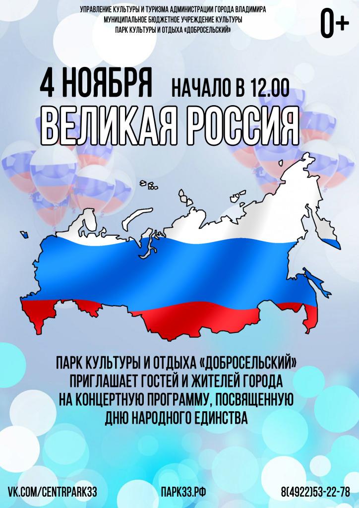 <center>Концертная программа «Великая Россия!»<center>