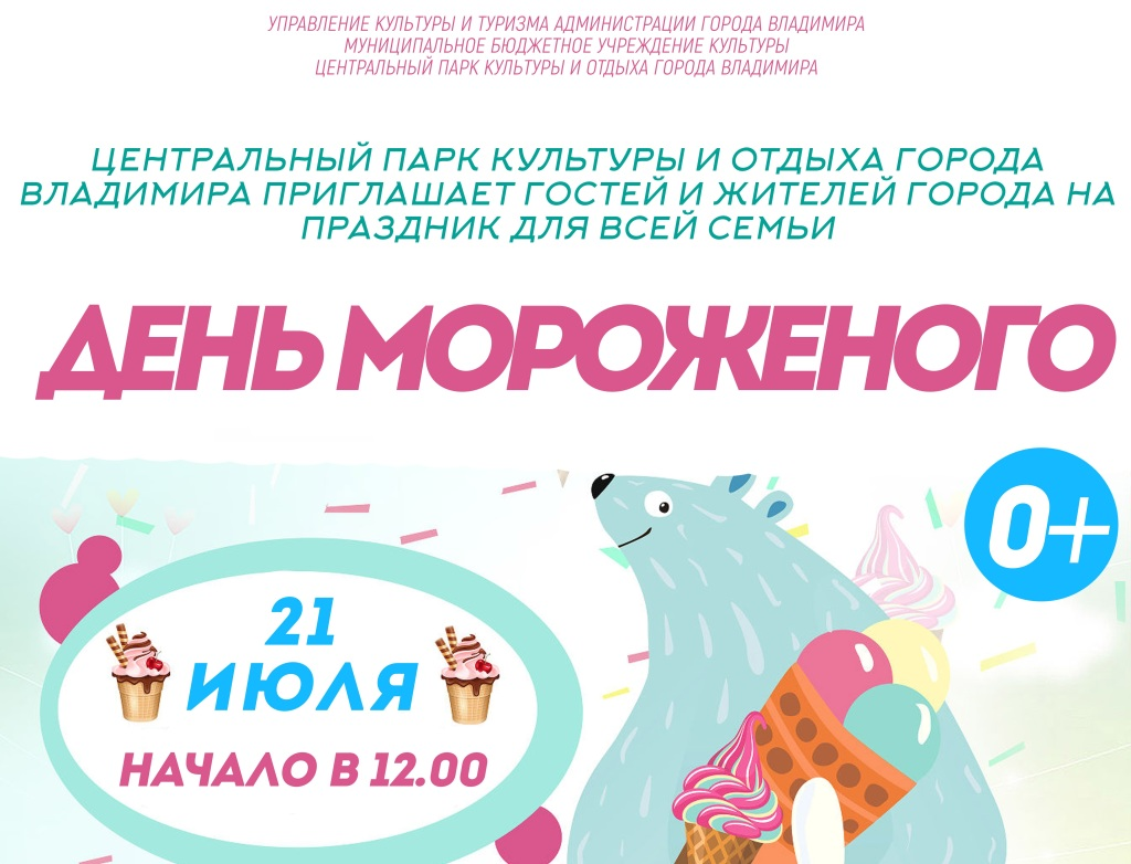 <center> День Мороженого <center>