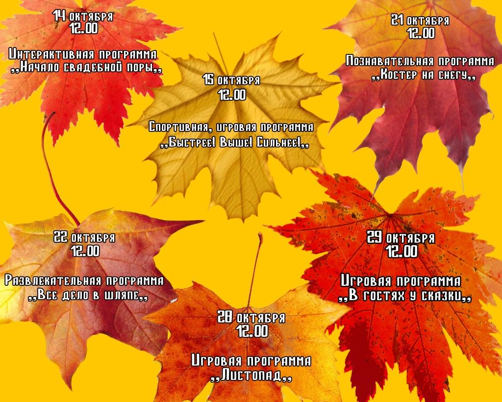 <center>Афиша на октябрь<center>