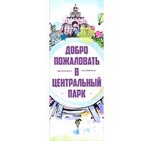 Официальная группа Вконтакте – ЦЕНТРАЛЬНЫЙ ПАРК КУЛЬТУРЫ И ОТДЫХА г. Владимира