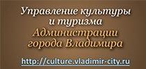 Управление культуры и туризма администрации города Владимира