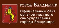 Официальный сайт Администрации города Владимира