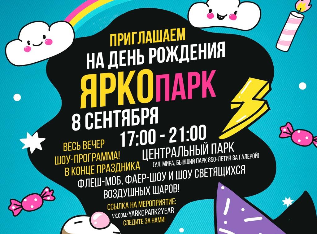 <center>День Рождения ЯРКОпарк<center>