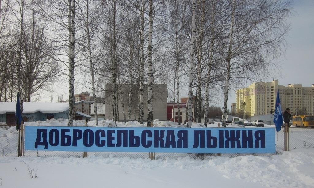 <center>Добросельская лыжня<center>