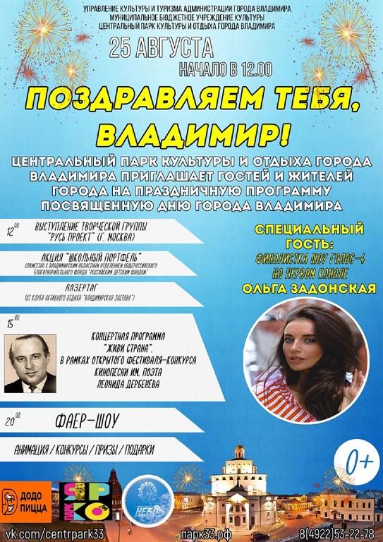 <center>Поздравляем тебя, Владимир!<center>