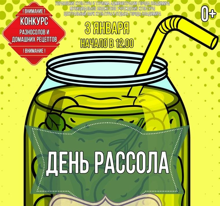 <center>День Рассола<center>